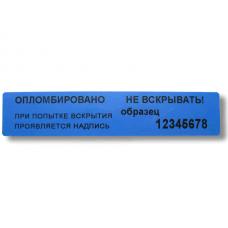 Контрольные этикетки 100x20мм